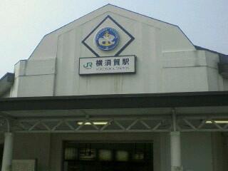 横須賀を歩く